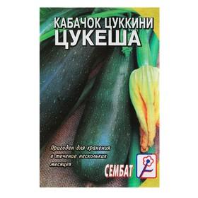 """Семена Кабачок цуккини """"Цукеша"""", 2 г"""