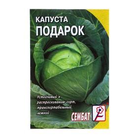 """Семена Капуста белокачанная """"Подарок"""", 1 г"""