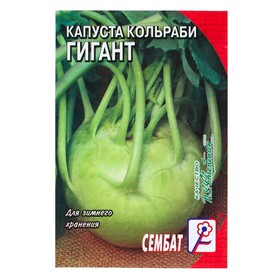 "Семена Капуста кольраби ""Гигант"", 0,5 г"
