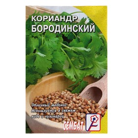 Семена Кориандр 'Бородинский', 5 г Ош