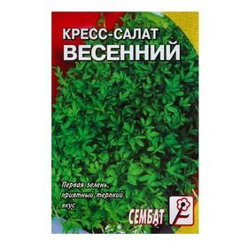 """Семена Кресс-салат """"Весенний"""", 1 г"""