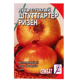 """Семена Лук репчатый """"Штуттгартер Ризен"""", 0,5 г"""