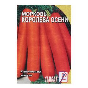 "Семена Морковь ""Королева осени"", 2 г"