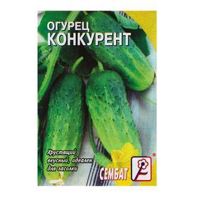 """Семена Огурец """"Конкурент"""", 0,5 г"""