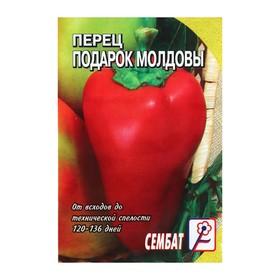 """Семена Перец сладкий """"Подарок Молдовы"""", 0,2 г"""