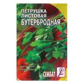 "Семена Петрушка ""Бутербродная"", 3 г"