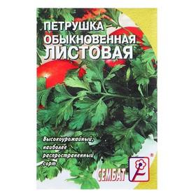 """Семена Петрушка """"Обыкновенная листовая"""", 3 г"""