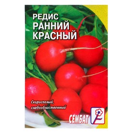 """Семена Редис """"Ранний красный"""", 3 г"""