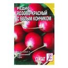 Семена Редис Розово- красный с белым кончиком, 3 г