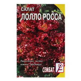 """Семена Салат """"Лолло-росса"""", 0,5 г"""