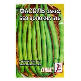 "Семена Фасоль спаржевая ""Сакса без волокна 615"", 3 г"