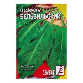 """Семена Щавель """"Бельвильский"""", 0,5 г"""