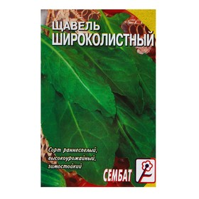 """Семена Щавель """"Широколистный"""", 0,5 г"""