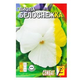 Семена цветов Виола 'Белоснежка', Дв, 0,05 г Ош