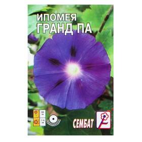 Семена цветов Ипомея 'Гранд Па', О, 0,5 г Ош