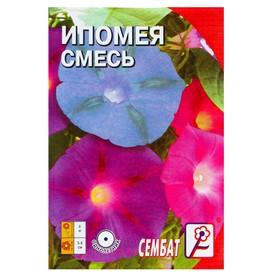 Семена цветов Ипомея Смесь, О, 0,5 г Ош