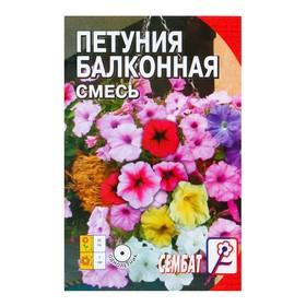 Семена цветов Петуния 'Балконная смесь', О, 0,05 г Ош