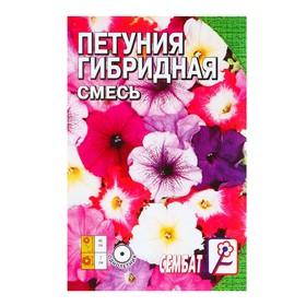 Семена цветов Петуния 'Гибридная смесь', О, 0,05 г Ош