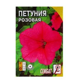 Семена цветов Петуния Розовая, О, 0,05 г Ош