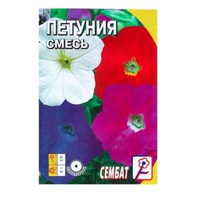 Семена цветов Петуния смесь, О, 0,05 г Ош