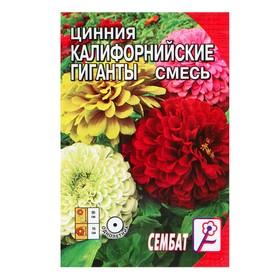 Семена цветов Циния 'Калифорнийские гиганты' смесь, О, 0,3 г Ош