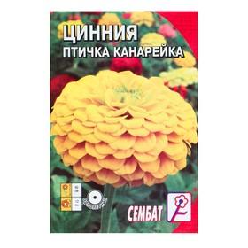 Семена цветов Циния 'Птичка Канарейка', 0,2 г Ош