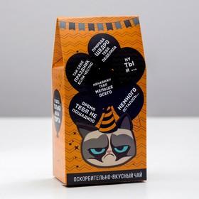 Чай в треугольной коробке «Оскорбительно - вкусный чай», 50 г