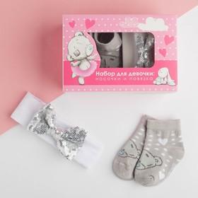 Набор Me to you: Носки и повязка, серый/белый, 12-14 см Ош