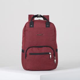 Рюкзак молодёжный, отдел на молнии, 2 наружных кармана, 2 боковых кармана, цвет бордовый