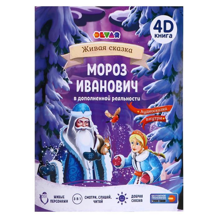 Живая сказка «Мороз Иванович» по мотивам сказки В. Ф. Одоевского