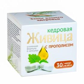 Кедровая живица с прополисом усиленная формула, от кашля и насморка, 30 шт