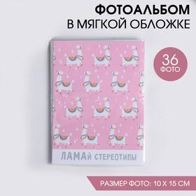 Фотоальбом в мягкой обложке 'Ламай стереотипы', 36 фото Ош