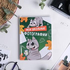 Фотоальбом в мягкой обложке 'Мои школьные фотографии', 36 фото Ош