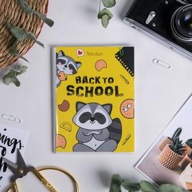 Фотоальбом в мягкой обложке 'Back to school', 36 фото Ош