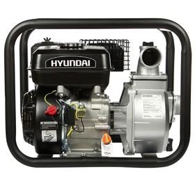 Мотопомпа бензиновая Hyundai HY 50, 4.1 кВт, 5.5 л/с, 163 см3, 500 л/мин, для чистой воды Ош