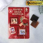 """Набор """"Почта Деда Мороза"""" 2 мыльные дольки"""