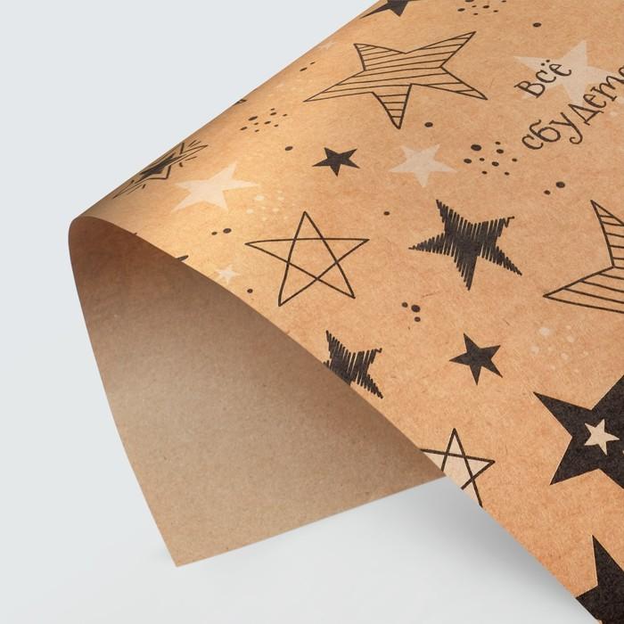 Бумага крафтовая Звезды, 50 70 см