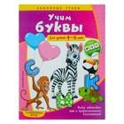 Учим буквы: для детей 4-6 лет. Горохова А. М.