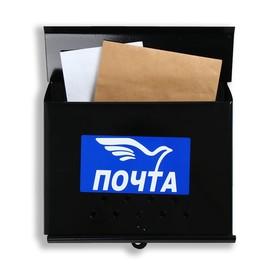 Ящик почтовый без замка (с петлёй), горизонтальный «Письмо», чёрный Ош