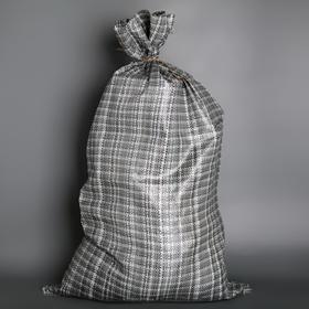 Мешок полипропиленовый 55×105 см, цвет серый Ош
