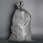 Мешок полипропиленовый 55?95 см, 50 гр, цвет серый