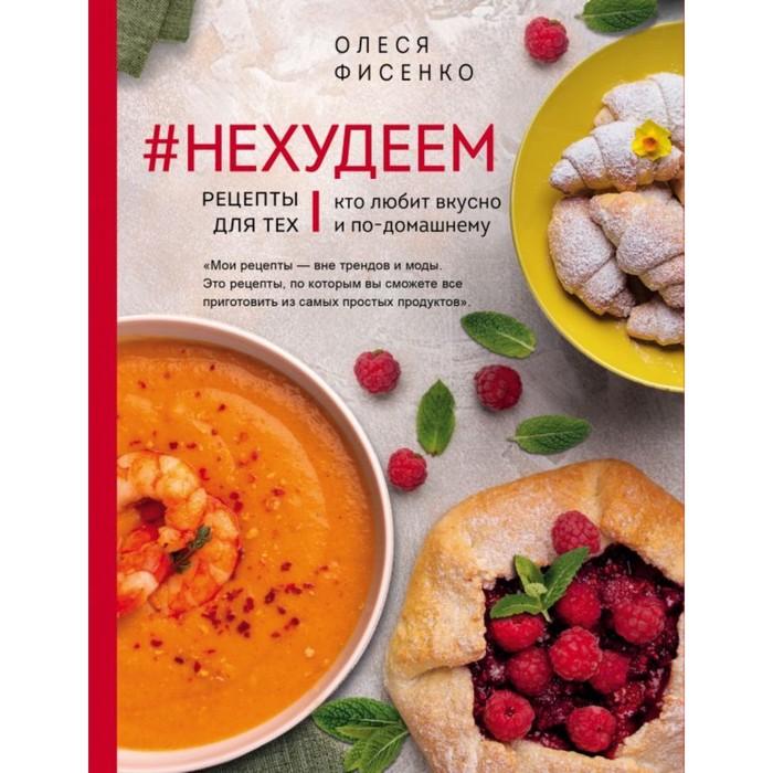 #Нехудеем. Рецепты для тех, кто любит вкусно и по-домашнему. Фисенко О. Н.
