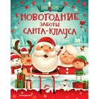 Новогодние заботы Санта Клауса. Колдуэлл С.