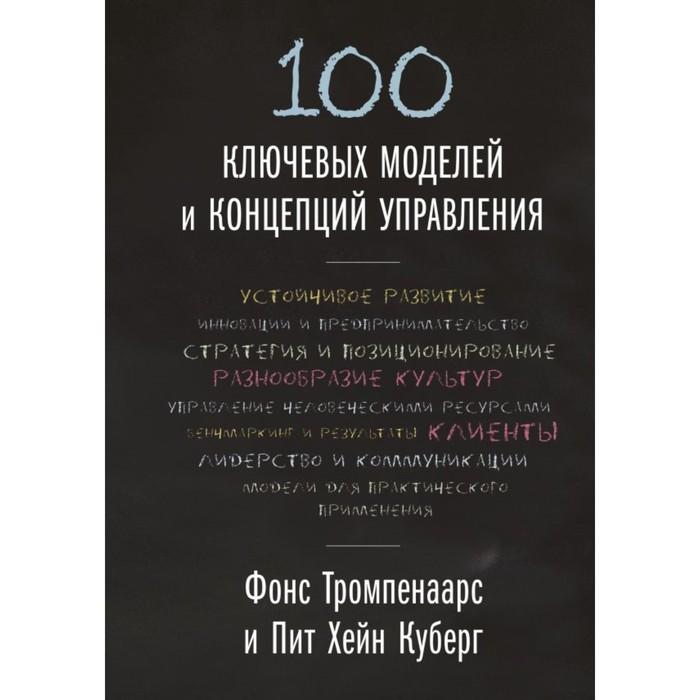 100 ключевых моделей и концепций управления. Тромпенаарс Ф., Куберг П. Х.