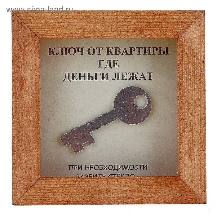 поздравления при вручении ключей от квартиры этот вопрос удивляет
