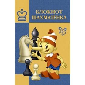 Блокнот шахматёнка. Костров В. В. Ош