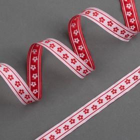 Лента жаккардовая, 11 мм × 10 м, цвет красный Ош