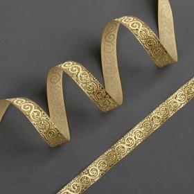 Лента жаккардовая, 12 мм × 10 м, цвет золото Ош