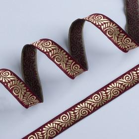 Лента жаккардовая, 16 мм × 10 м, цвет бордовый Ош
