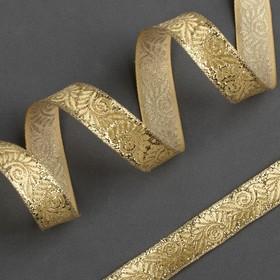 Лента жаккардовая, 16 мм × 10 м, цвет золото Ош